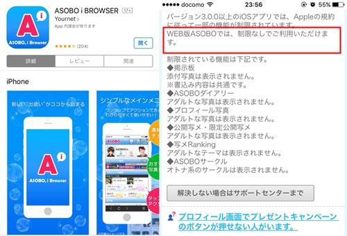 ASOBOアプリ画像
