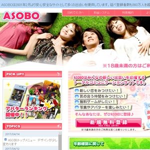 asoboトップページ画像