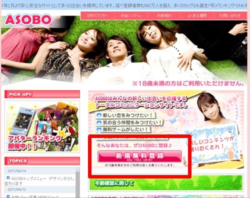 ASOBO登録画面1