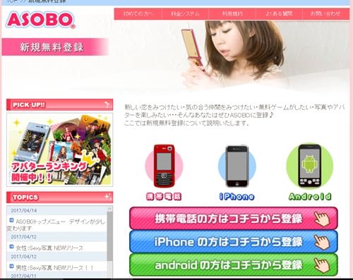 ASOBO登録画面2