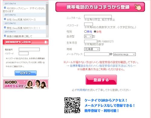 ASOBO携帯電話登録