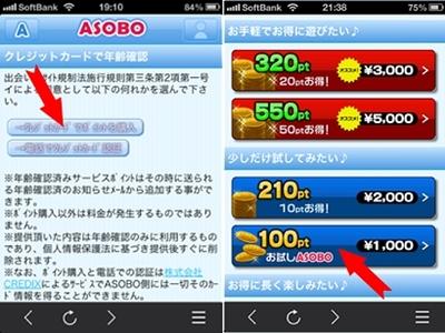 ASOBO年齢認証クレジットカード
