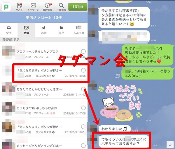 PCMAXで外国人からメールがきた