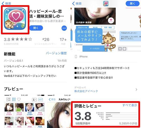 ハピメのアプリ