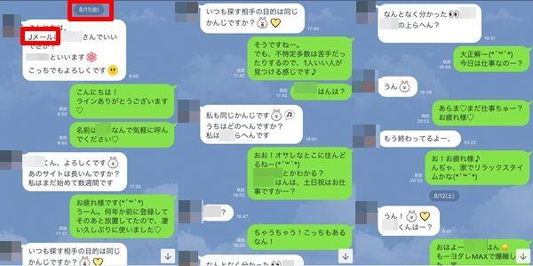 メロパラからLINEへの移行に成功!