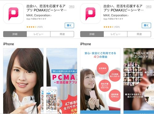 pcmax公式アプリ