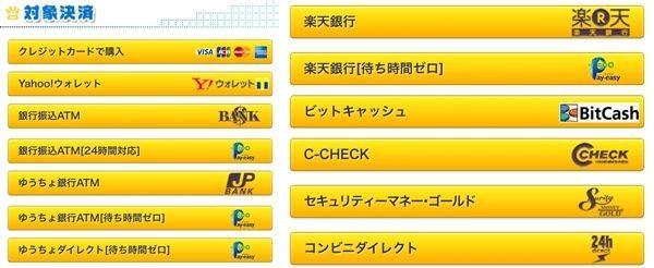 pcmax利用料金支払い方法一覧表