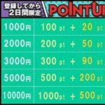 pcmax新規限定ポイント追加一覧表