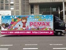 pcmaxの看板で走るトラック