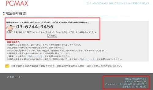 pcmax新規登録電話認証