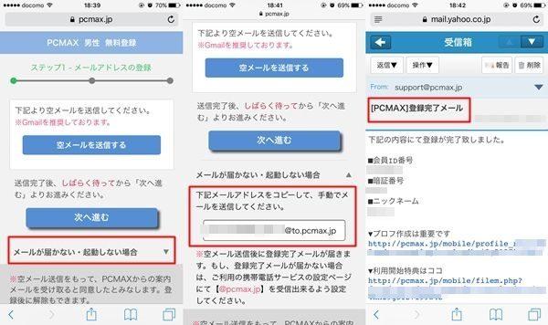 pcmaxメール認証方法
