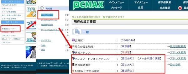 pcmax登録状況最終確認パソコン編