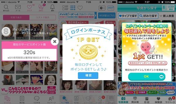 出会い系アプリのログインボ-ナス