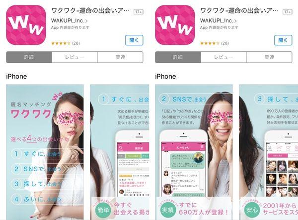 ワクワクメールのアプリ
