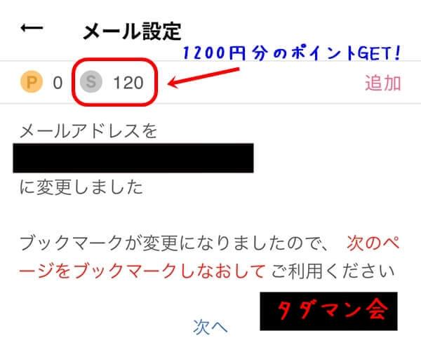 ワクワクメール登録|1200円分のポイントGET