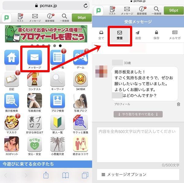 PCMAXのメール画面